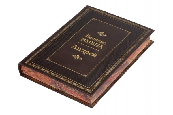 Книга Великие имена- Андрей