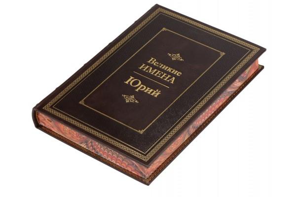 Книга Великие имена- Юрий