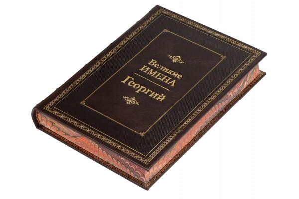 Книга Великие имена- Георгий