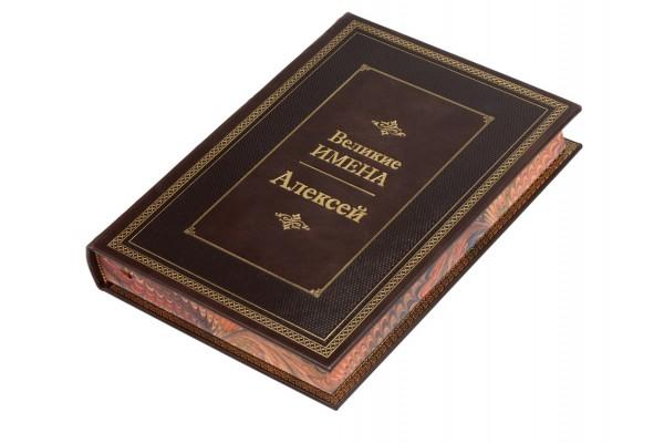 Книга Великие имена- Алексей
